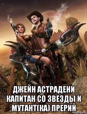 Капитан со Звезды и Мутант(ка) Прерий