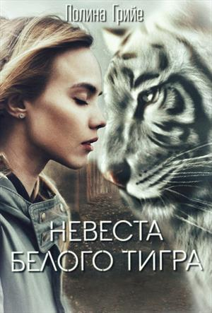 Невеста белого тигра