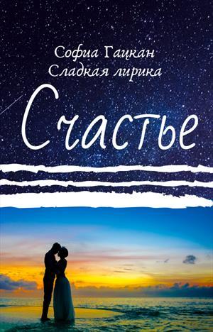 Счастье/ Софиа Гацкан