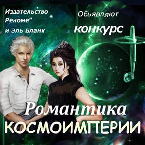 Романтика космоимперии-3