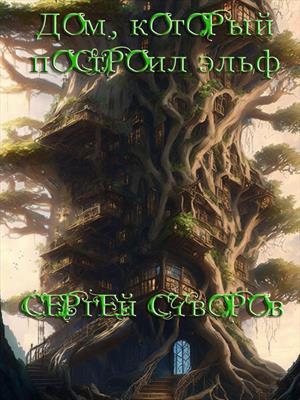 Дом, который построил эльф