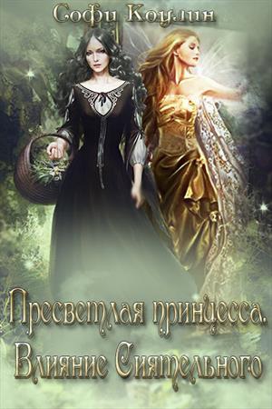 Пресветлая принцесса. Влияние Сиятельного. Автор: Мелиса Хеш
