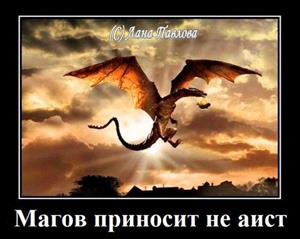 Магов приносит не аист
