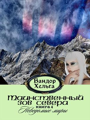 Эксклюзив. Зов Синей Звезды, кн.4, Неведомые миры