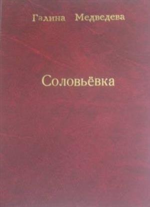 Моё село - моя Соловьёвка