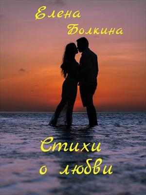 Стихи о любви автора Елены Болкиной