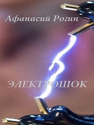 Электрошок