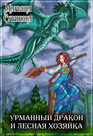 Урманный дракон и лесная хозяйка