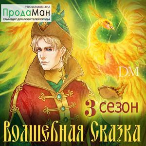 Конкурс ВОЛШЕБНАЯ СКАЗКА-3