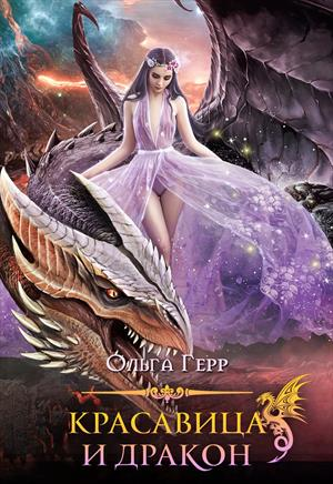 Красавица и Дракон II