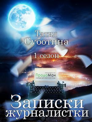 Записки журналистки. Сезон 1