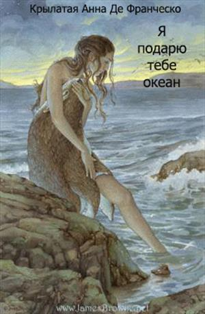 Я подарю тебе океан