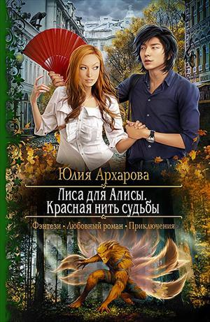 Лиса для Алисы. Красная нить судьбы
