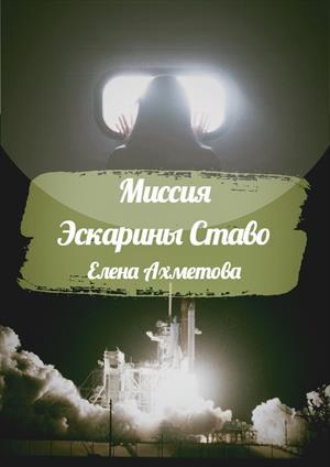 Миссия Эскарины Ставо