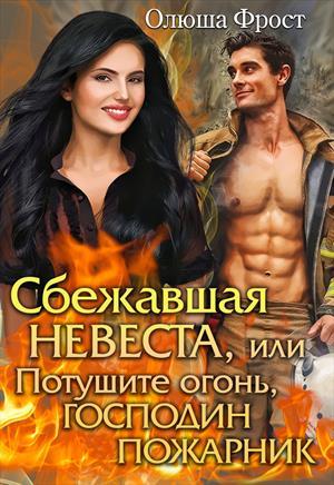 Сбежавшая невеста,или потушите огонь,господин пожарник.