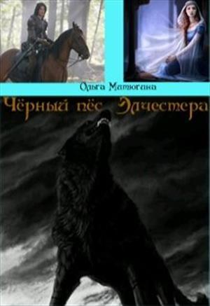Черный пес Элчестера