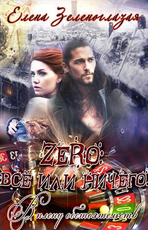 Zero: всё или ничего.В плену у обстоятельств