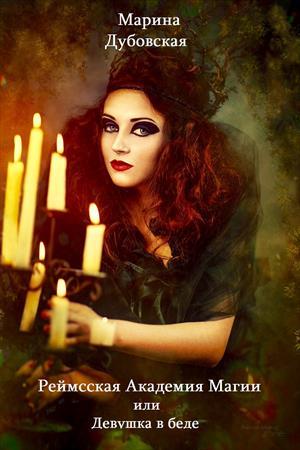 Реймсская Академия магии или Девушка в беде
