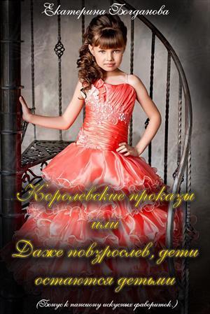 Королевские проказы, или Даже повзрослев, дети остаются детьми(бонус к Пансиону искусных фавориток)