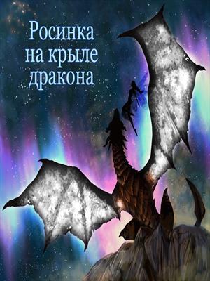 Росинка на крыле дракона