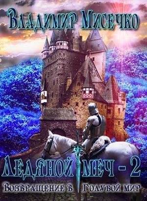 Ледяной меч 2. Возвращение в Голубой мир.