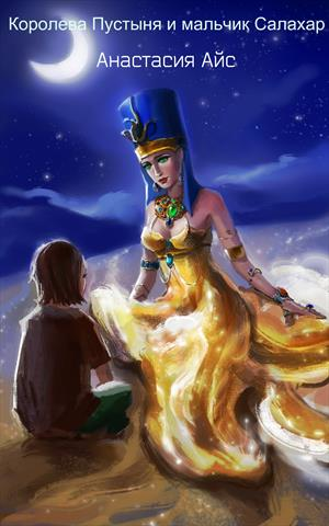 Королева Пустыня и мальчик Салахар
