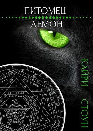 Питомец - демон