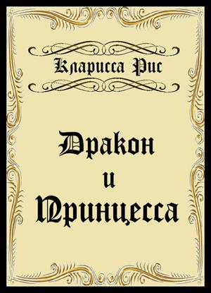 Сборник Дракон и Принцесса
