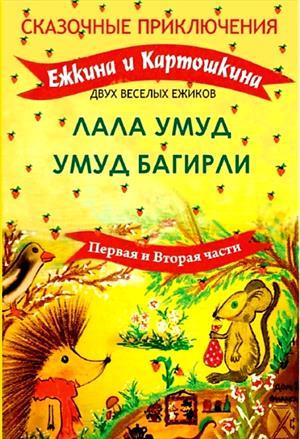 Сказочные приключения Ёжкина и Картошкина, двух весёлых ёжиков