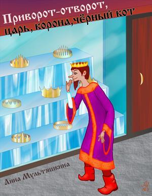 Приворот-отворот, царь, корона, чёрный кот