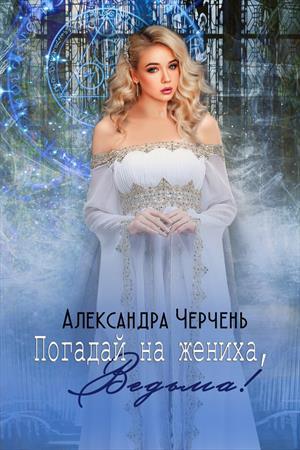 Погадай на жениха, ведьма!