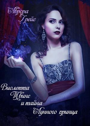 Виолетта Твинс и тайна лунного принца