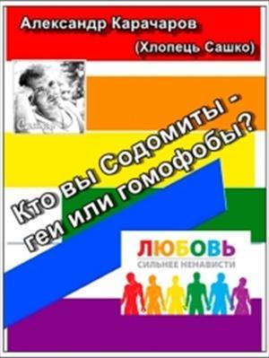 Кто вы «Содомиты» - геи или гомофобы?