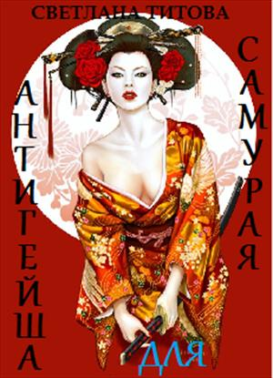 Антигейша для самурая