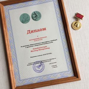 Медаль Н.В. Гоголя