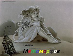 Сказки метаморфов