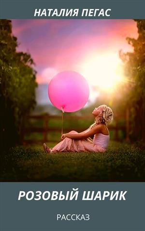 Розовый шарик