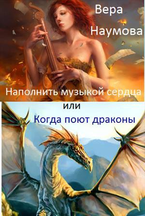 Наполнить музыкой сердца или когда поют драконы -  Вера Наумова