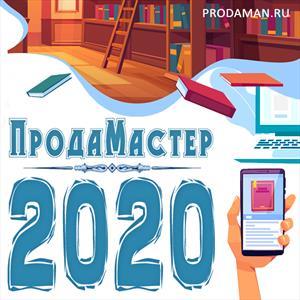 ПродаМастер - 2020