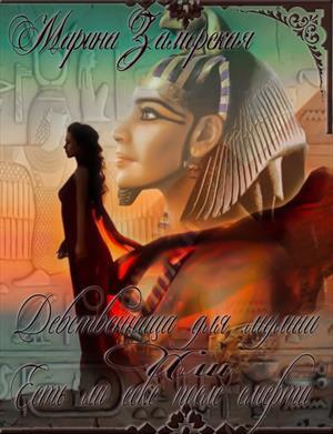 Девственница для мумии, или есть ли секс после смерти