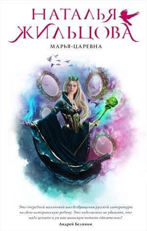 Марья Царевна