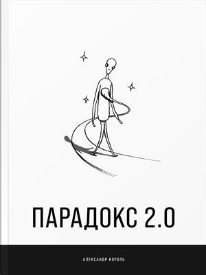 Парадокс 2.0