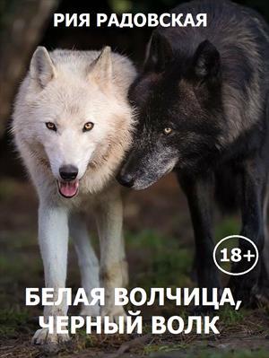 Белая волчица, черный волк