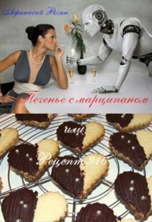 Печенье с марципаном или Рецепт 916