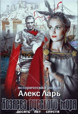 Хозяева Русского моря десять лет спустя