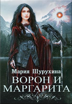 Ворон и Маргарита