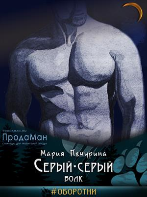 Серый-серый волк