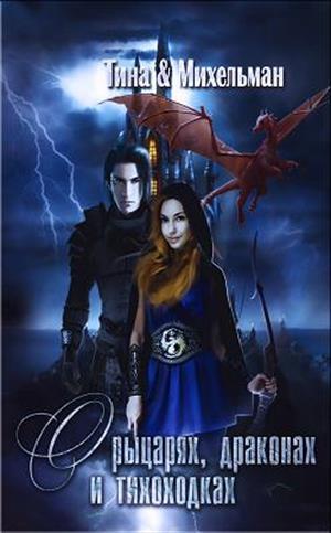 Сказка о рыцарях,волшебниках и драконах