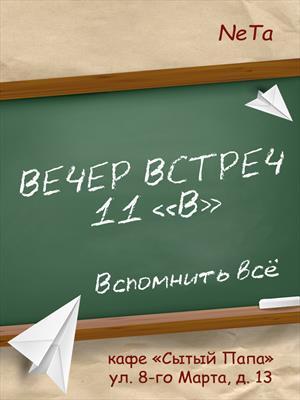"""Вечер встреч. 11 """"В"""""""