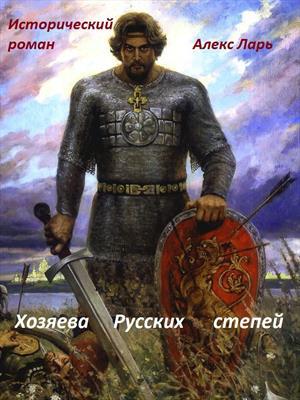 Хозяева Русских степей